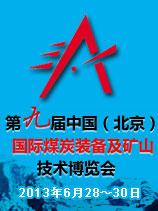 第九届中国(北京)国际煤炭装备及矿山技术设备展览会--中国采招网