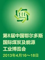 第8届鄂尔多斯煤炭会邀请函--中国采招网