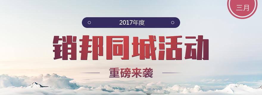 銷邦首頁banner